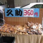 堂本 - 煎餅各種2