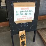 つけ麺 鉄餃子 多聞 - 外観