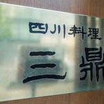 本格四川料理 三鼎 -