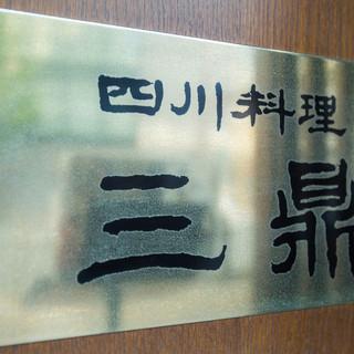 【盛り付け×味×料理人】新しい中華の価値を!