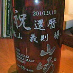 アクアビット - 佐山オーナーの還暦記念ボトル・山崎18年