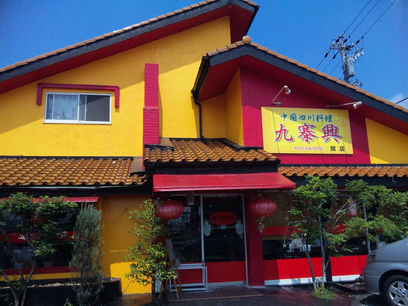 中国四川料理九寨興 関店