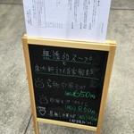 本町製麺所 阿倍野卸売工場 中華そば工房 - 店頭のメニュー