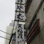 浅草橋満留賀 -