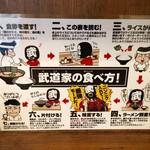 54728648 - 武道家のおいしい食べ方!