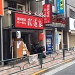 54728653 - 横浜家系の赤い看板!