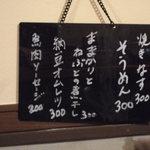 茶猫食堂 - メニュー