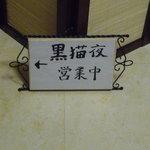 黒猫夜 - エレベーターを降りるとこんな看板が!隠れ家感たっぷり☆