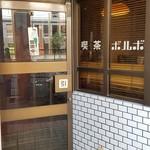 ボルボ - 入口 2016.8
