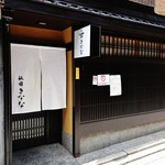 54731739 - 『祇園きなな 本店』さんの店舗外観~♪(^o^)丿
