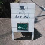 cafe ねこぱん - 郵便局の向かい側、小さな看板が目印。