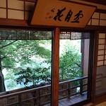 錦 - 菊の間