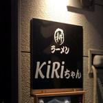 ラーメンKiRiちゃん -