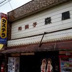 森屋菓子店 -