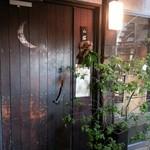 レストラン 山猫軒 - 入口も不思議な感じ