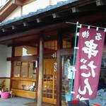 辻井餅店 - お店外観