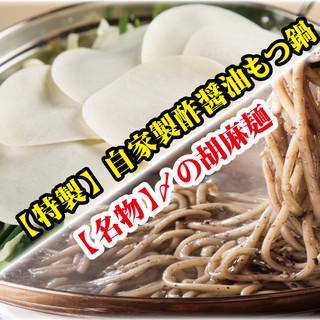 【もつ奨】特製酢醤油で食す!もつ鍋を【錦糸町】で味わえます♪