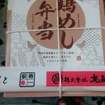 元気甲斐 小淵沢駅構内売店 - 鶏めし弁当 包装