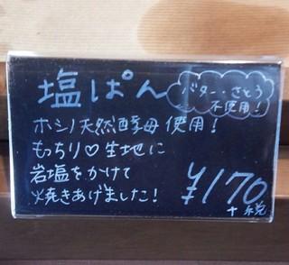 ボー・ションドブレ - 店内/平成28年8月