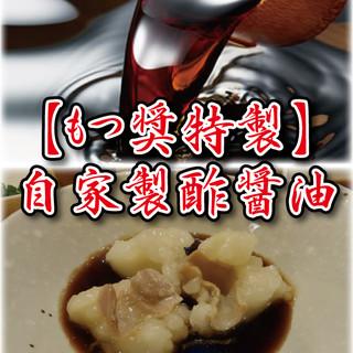 【もつ奨特製】自家製酢醤油