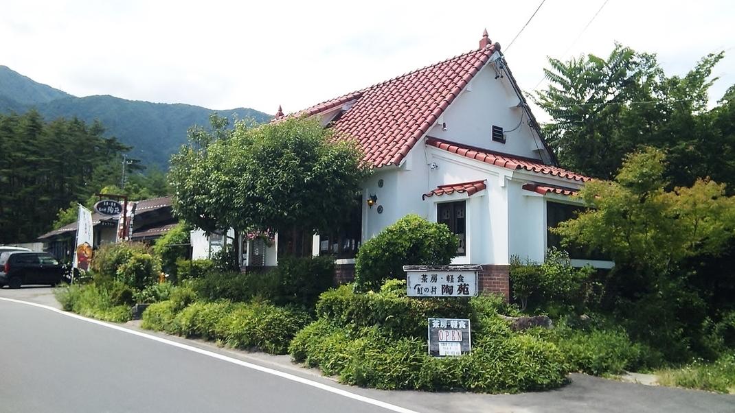 茶房虹の村陶苑 name=
