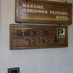 芦ノ湖ペンション森 - 看板