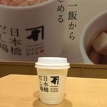 日本橋だし場 - 飲むおダシ 100円