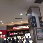 丸亀製麺 イオンモール鶴見緑地店 - お店の外観