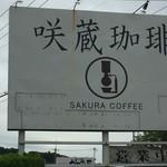 咲蔵珈琲 -