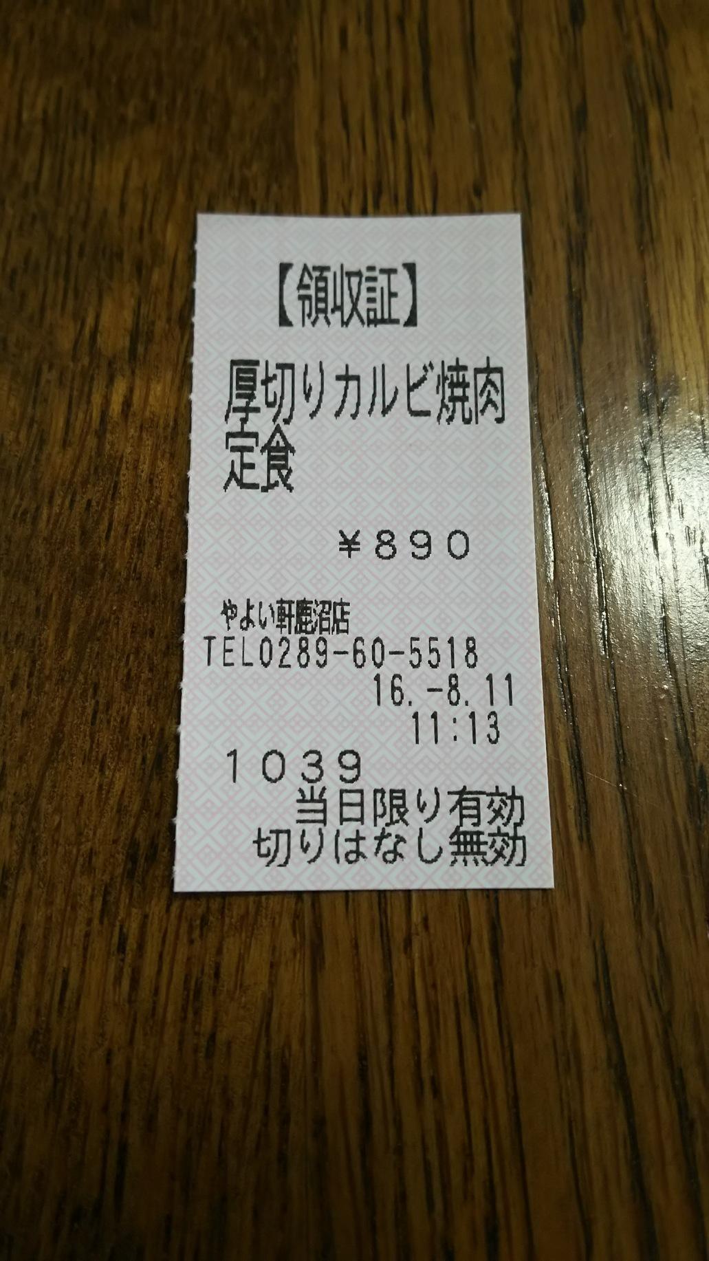 やよい軒 鹿沼店 name=