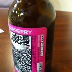 54749381 - 1608 城山ガーデン 出石地ビール ブルーベリーが入ってます!