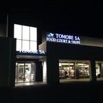 友部サービスエリア 上り ショッピングコーナー -
