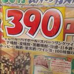 54751245 - ~17時59分までは30分なんと390円で飲み放題!