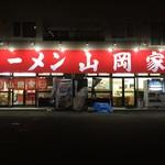 ラーメン山岡家 - 深夜2時まで営業の北広島山岡家です。