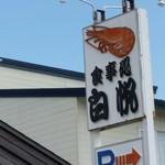 食事処 白帆 - 北海シマエビですね。