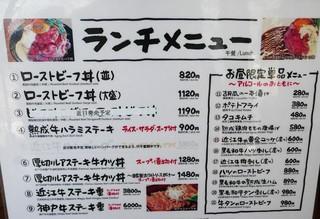 肉バル銀次郎 京都駅前東店 - ランチメニュー