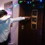 ビアホール昭和屋 - お店の入り口です。ここをくぐりましょう!!