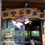 かやぶき茶屋 -