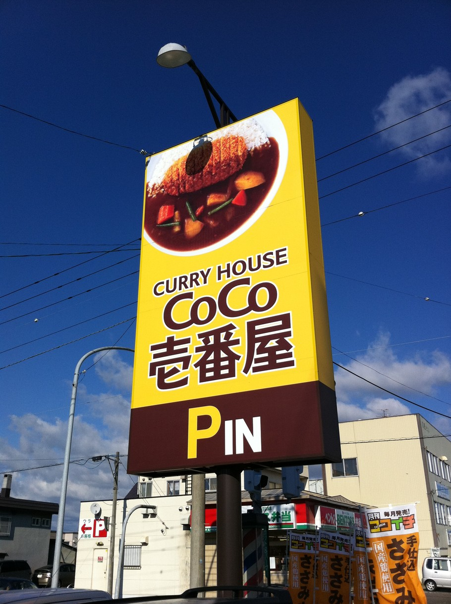 カレーハウス CoCo壱番屋 江別弥生店