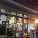 工藤精肉店食堂部 - 外観の様子!
