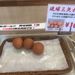 琉球銘菓 三矢本舗 -