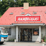 Handi レストラン - 2016.8 店舗外観