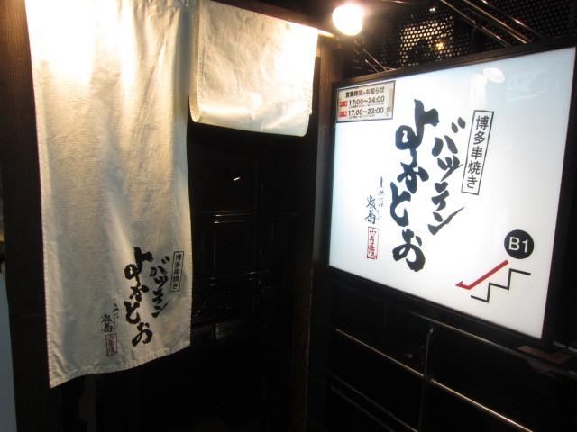 博多串焼き バッテンよかとぉ>