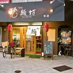 龍麺坊 - お店 外観(初回訪問時)