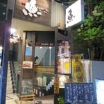 魚可祝 - 魚可祝 恵比寿店
