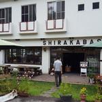 レストラン シラカバ - 外観