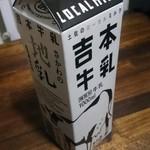 吉本乳業 - ドリンク写真:
