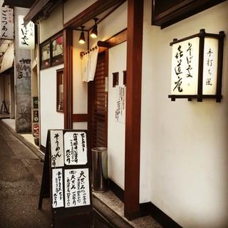 喜道庵 中目黒店
