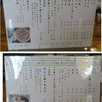 手打ち蕎麦 そば神 - そば神(長野県北安曇郡白馬村神城)食彩品館.jp撮影