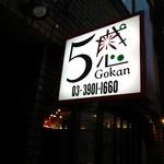 五感ビストロ酒場 - 店の看板